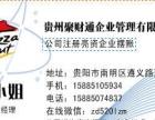 贵阳市三类和二类医疗器械经营许可证代办