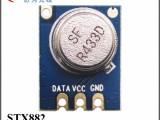 低价格无线模块 STX882 ASK发射模块 远距离低谐波