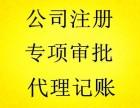 北京代理记账税务咨询
