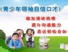 重庆儿童口才培训与小主持人口才训练营 欢迎参与
