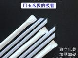 沃百得環保PLA可降解吸管獨立包裝珍珠奶茶一次性聚乳酸吸管