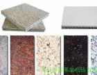 苏州蜂窝板,石材蜂窝板,苏州石材蜂窝板厂家,石材蜂窝板价格