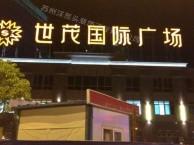 苏州户外广告楼顶发光字牌设计制作安装维修