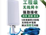 新品上市 优科905大功率无线网卡 3070无线接收器 CMCC
