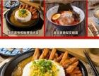 宁德中式快餐加盟 3天学会 10天开店 月入上万