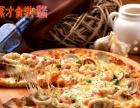 【学寿司披萨做法技术】加盟/加盟费用/项目详情
