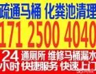青岛市北杭州花园疏通马桶堵塞 洗菜盆洗手盆维修 拆装马桶打孔