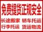 北京物流 北京货运 北京搬家 工厂搬家 工地搬迁 大件运输
