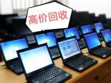 上海市旧电脑回收,高价回收企业旧电脑,支持现金交易