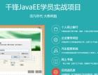 千锋杭州Java,为自己的未来投资