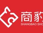 珠海商豹网专注于微商交易加盟平台