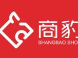 珠海商豹网为微商提供建站服务