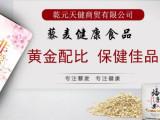 藜麦全营养补充食品介绍-经销合作今天你满意自己的收入吗?