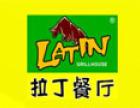 拉丁餐厅 诚邀加盟