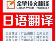 北京小语种翻译公司小语种翻译价格专业小语种翻译社