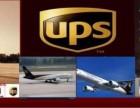 海淀區中關村UPS快遞電話北京UPS國際快遞電話