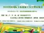2018中国国际玉米深加工大会暨展览会