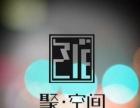 上海聚空间 私人影院 影K加盟