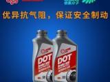 多姆合成制动液DOT4 制动液批发 刹车油厂家 刹车油价格