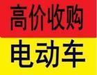广西南宁)高价收购二手电动车,回收手机抵押物品上门营业