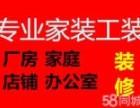 松江區專業辦公室裝修改造 隔墻 吊頂 刷墻服務