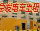 顺平县发电机租赁 发电机出租