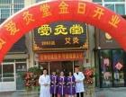 哈尔滨艾灸养生好项目 零经验 全程扶持首选爱灸堂