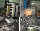 高价回收空调,电脑,冰箱洗衣机等各种电器,各种废旧设备回收