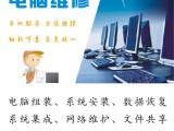 南匯惠南周邊祝橋鹽倉及臨港新城電腦上門維修