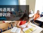 上海长宁韩语等级培训班 小班授课纯口语教学