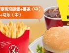揭阳汉堡加盟店有哪些优势炸鸡汉堡加盟多少钱