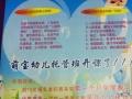 惠州萌宝幼儿托管中心欢迎您