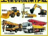 宁夏想考挖掘机装载机夯实机操作证需要多少钱