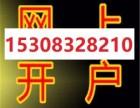 重庆九龙坡股票开户如何选择证券公司