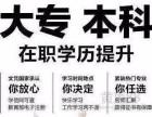 广西民族大学函授专升本高升专财务管理