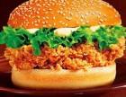 快乐星汉堡可以加盟吗-快乐星汉堡连锁加盟店多少钱