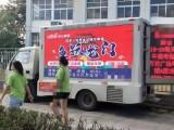 东山广告车,宣传车,流动车身广告,传媒车出租