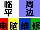 临平电脑上门维修电话 南苑网络维修 东湖监控安装服务
