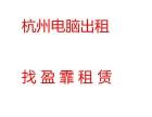 杭州租4K电视机 杭州租iMac一体机 租办公电脑