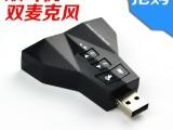 批发 电脑专业K歌7.1声卡独立声卡笔记本台式 外置 USB飞机