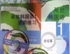专业韩语学习,一对一辅导