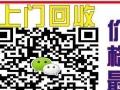 柳州二手苹果6s6sp7手机平板 单反相机高价收