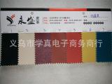 专业厂家供应PU人造皮革 仿真皮皮革 高档箱包人造皮革品质保证