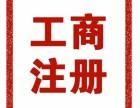 清远市工商注册 代理记账 财税咨询 一站式便捷服务