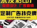 【永发】厂家广告扑克牌定制定做 外贸广告礼品批发