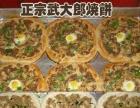 北京武大郎烧饼加盟,正宗武大郎烧饼加盟店