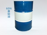 60N基礎油 桶裝規格170公斤一桶