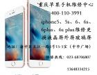重庆苹果手机爆屏更换6s液晶玻璃外屏