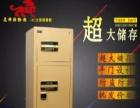唐山虎牌保险柜厂家直供3C国标防盗防撬系列团购优惠