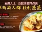 快餐加盟品牌 王老七蒸菜蒸出好滋味